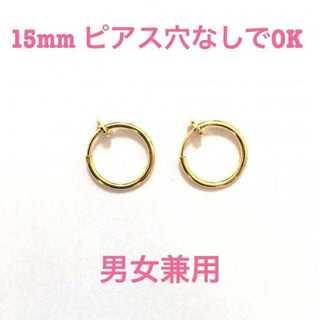 ノンホール シンプル フープピアス 2個セット ゴールド15mm メンズ(ピアス(両耳用))