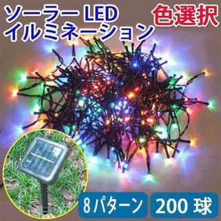 LEDソーラーイルミネーション200球8パターン(その他)