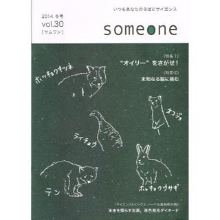 Someone 2014年冬号 Vol.30 サイエンス 【雑誌】(ニュース/総合)