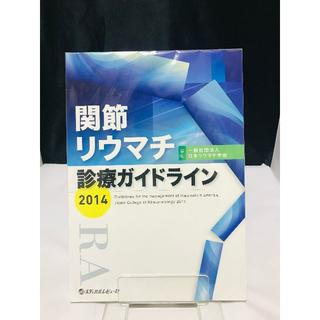 関節リウマチ診療ガイドライン 2014(健康/医学)