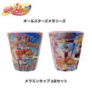 BANDAI - HUGっと!プリキュア プリキュア オールスターズ 映画 メラミンカップ カップ