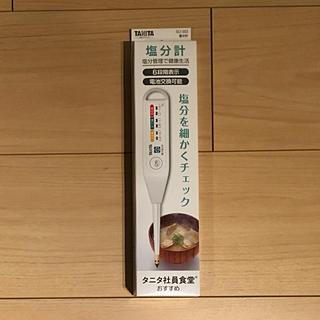 タニタ(TANITA)の◆新品未開封◆TANITA 塩分計 SO-303(その他)