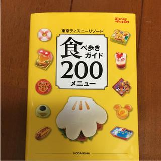 東京ディズニーリゾート食べ歩きガイドブック