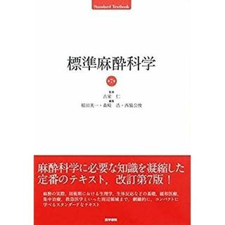 「標準生理学」 小沢瀞司 / 福田康一郎 定価: ¥ 12,600(健康/医学)