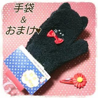 ねこ耳手袋★ キッズ 幼児 子供 手袋(手袋)