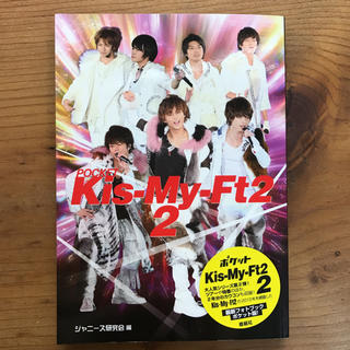 キスマイフットツー(Kis-My-Ft2)のポケット Kis-My-Ft2(アイドルグッズ)