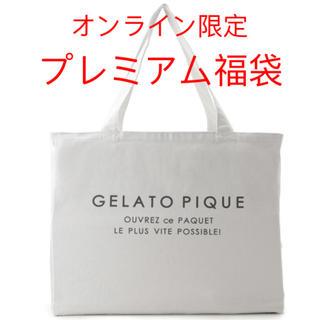 ジェラートピケ(gelato pique)のプレミアム福袋 ジェラートピケ (ルームウェア)