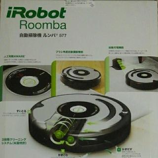 アイロボット(iRobot)のiRobot Roomba577 ルンバ577(掃除機)