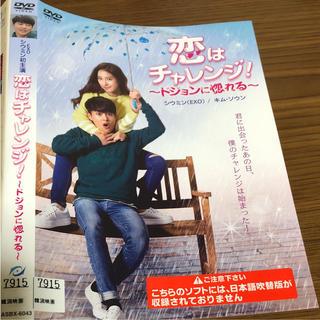 エクソ(EXO)の恋はチャレンジ〜ドジョンに惚れる DVD EXOシウミン(外国映画)