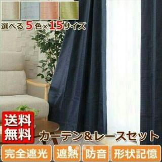 ドレープカーテン ベージュ 完全遮光 遮熱 防音 形状記憶 100×100(カーテン)