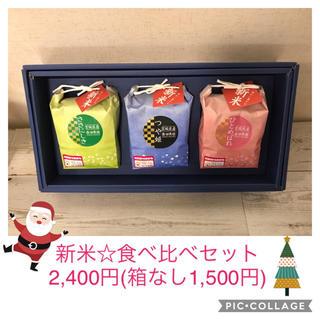 宮城県産特別栽培米3合食べ比べセット(米/穀物)