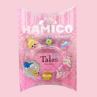 【ラッピング未開封】ハミコ Talesシンデレラ ベビー歯ブラシ(歯ブラシ/歯みがき用品)