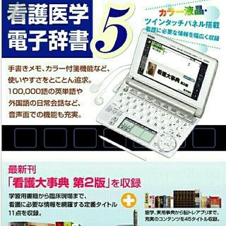 カシオ(CASIO)の医学書院 看護医学電子辞書 5 (IS-N5000) コンテンツ追加可能(健康/医学)