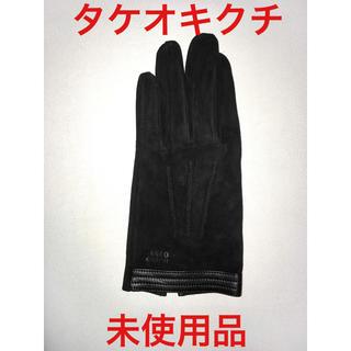 タケオキクチ(TAKEO KIKUCHI)のタケオキクチ ベロアレザー手袋(手袋)