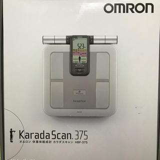オムロン(OMRON)のオムロン 体重体組成計 カラダスキャン HBF-375(体重計/体脂肪計)