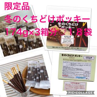 グリコ(グリコ)の冬のくちどけポッキー♡18袋(菓子/デザート)
