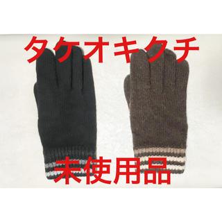 タケオキクチ(TAKEO KIKUCHI)のタケオキクチ ウール手袋 2色セット(手袋)