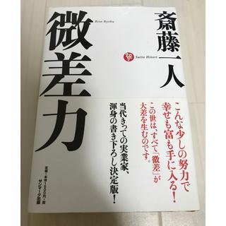サンマークシュッパン(サンマーク出版)の微差力 斎藤一人(その他)