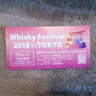 最終日!11/24 ウィスキーフェス 入場券(トークショー/講演会)