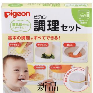 ピジョン(Pigeon)の新品☆ Pigeon 離乳食 調理セット(離乳食調理器具)