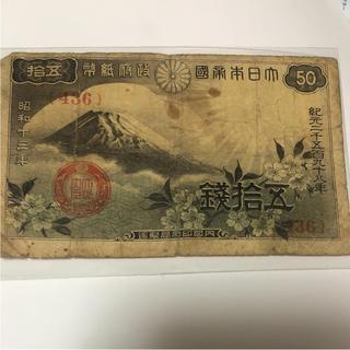 政府紙幣富士桜50銭 昭和13年(貨幣)