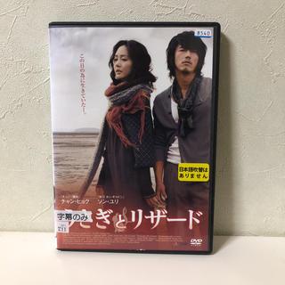 うさぎとリザード DVDレンタル(外国映画)