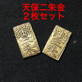 天保二朱金(2枚セット)(貨幣)