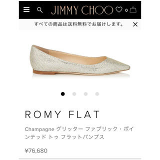 ジミーチュウ(JIMMY CHOO)のjimmy choo Romy Flat 35.5(ハイヒール/パンプス)