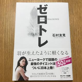 サンマークシュッパン(サンマーク出版)のゼロトレ(趣味/スポーツ/実用)