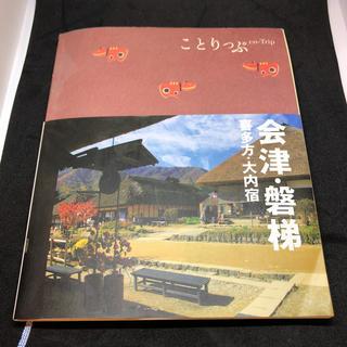 オウブンシャ(旺文社)のことりっぷ(ガイドブック)会津・磐梯(地図/旅行ガイド)