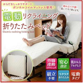 電動リクライニングベッド(折りたたみ)(簡易ベッド/折りたたみベッド)