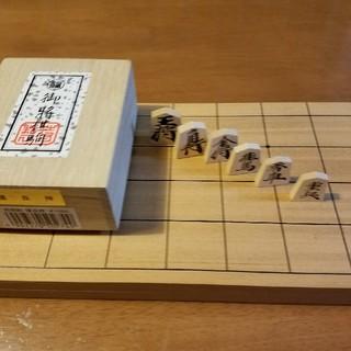 将棋の駒(優良押) 将棋盤(囲碁/将棋)