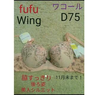 ウィング(Wing)のワコールWing♡fufuブラジャー♡D75(ブラ)