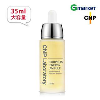 チャアンドパク(CNP)の新品未開封 CNP プロポリスエナジーアンプル 35ml(美容液)
