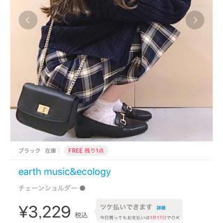 アースミュージックアンドエコロジー(earth music & ecology)の専用 バック(ショルダーバッグ)
