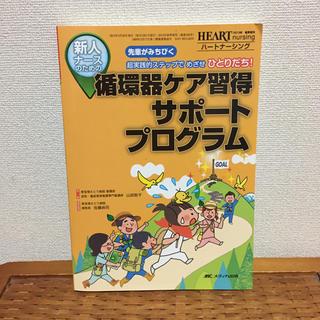 【送料無料】新人ナースのための循環器ケア習得サポートプログラム(健康/医学)