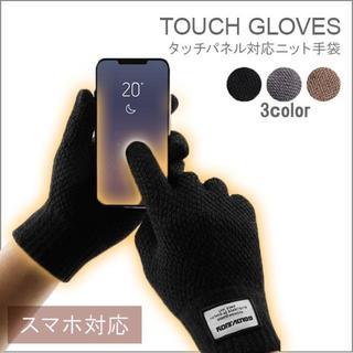 防寒手袋 メンズ スマートフォン対応 (手袋)