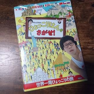 タカラジマシャ(宝島社)の[新品]ひょっこりはんをさがせ!(絵本/児童書)