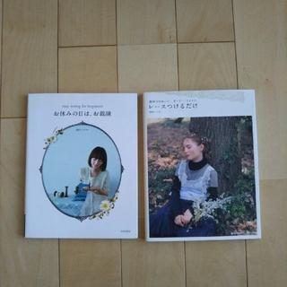 田中ハンナ 「レースつけるだけ」「お休みの日は、お裁縫」2冊セット