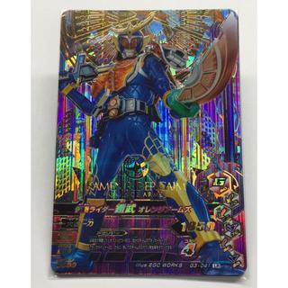 仮面ライダーバトル ガンバライド - ガンバライジング 仮面ライダー鎧武 オレンジアームズ LR