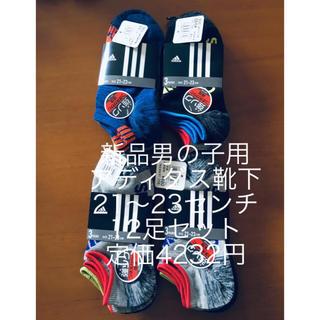 アディダス(adidas)の新品 男の子用 アディダス靴下 21~23センチ 12足セット 定価4232円(靴下/タイツ)