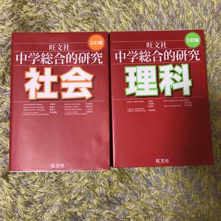 オウブンシャ(旺文社)の中学総合研究 社会 ・ 理科(参考書)