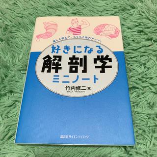 好きになる 解剖学 ミニノート(健康/医学)