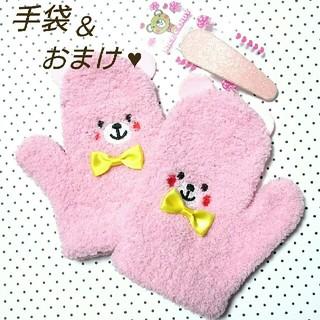 1点のみ★くまさん 手袋★ キッズ 幼児 子供(手袋)