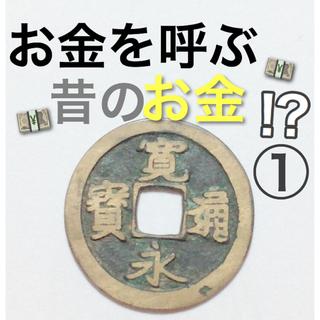 風水金運招福  「呼び銭」(貨幣)