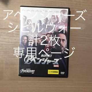 アベンジャーズ DVD(外国映画)
