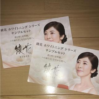 チフレ(ちふれ)の綾花 サンプルセット(サンプル/トライアルキット)