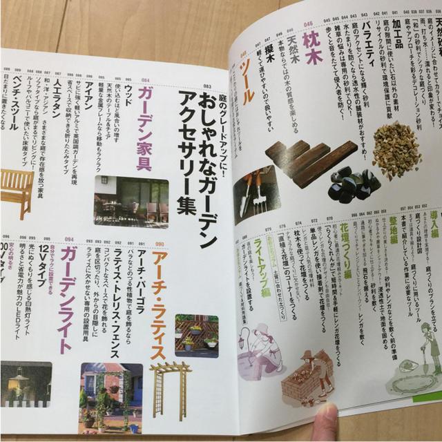 庭づくりの材料と使い方がわかる本 : 初心者からベテランまで エンタメ/ホビーの本(住まい/暮らし/子育て)の商品写真