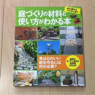 庭づくりの材料と使い方がわかる本 : 初心者からベテランまで(住まい/暮らし/子育て)