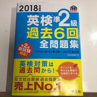 オウブンシャ(旺文社)の2018年度英検準2級過去問題&CD(資格/検定)